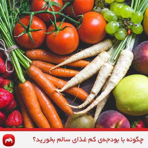 چگونه با بودجهی کم غذای سالم بخورید؟