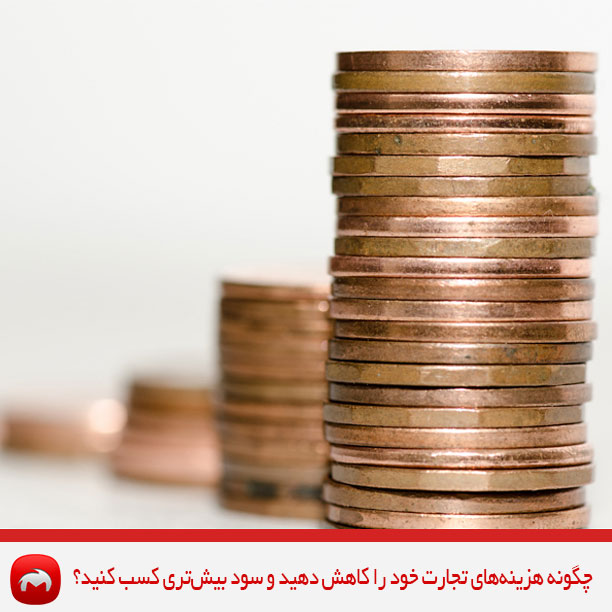 چگونه هزینههای تجارت خود را کاهش دهید و سود بیشتری کسب کنید؟