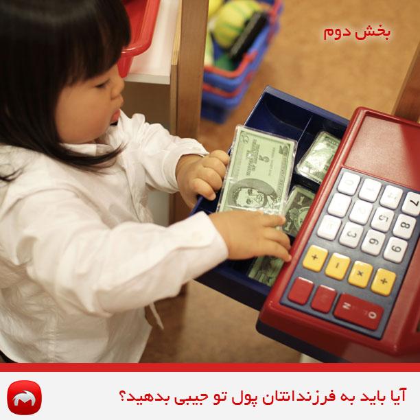 آیا باید به فرزندانتان پول تو جیبی بدهید؟ – بخش دوم