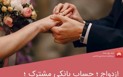 ازدواج و اقتصاد ؛ آیا پس از ازدواج حساب بانکی مشترک ایجاد کنیم یا نه؟؟