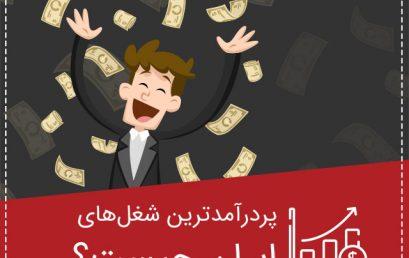 شغل های پردرآمد در ایران