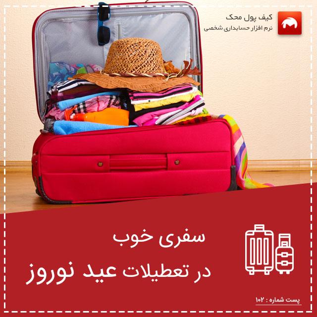 سفری خوب در تعطیلات عید نوروز