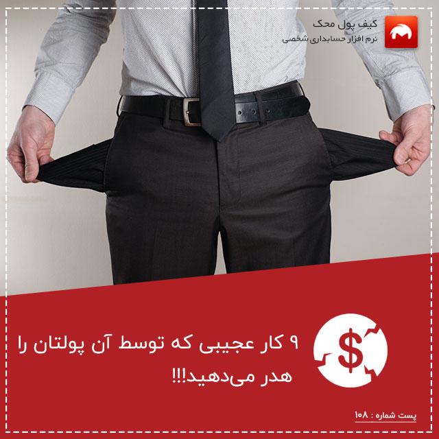 ۹ کاری که پول تان را هدر میدهد