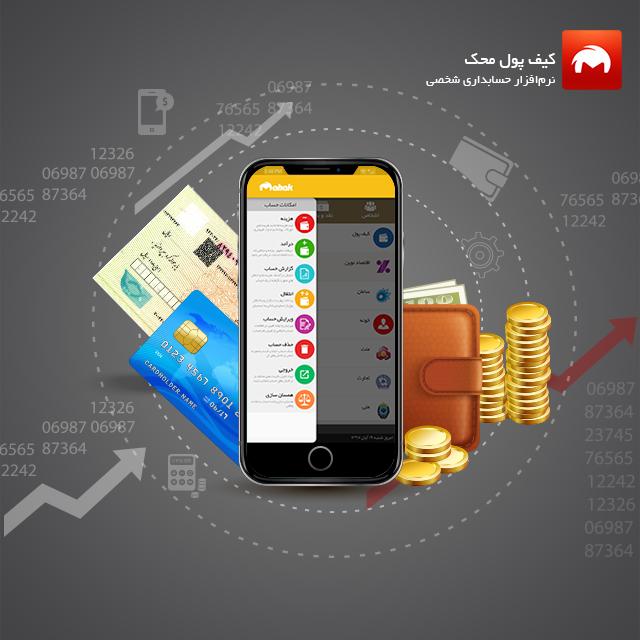 با حسابداری موبایل ،حساب جیب خود را داشته باشید