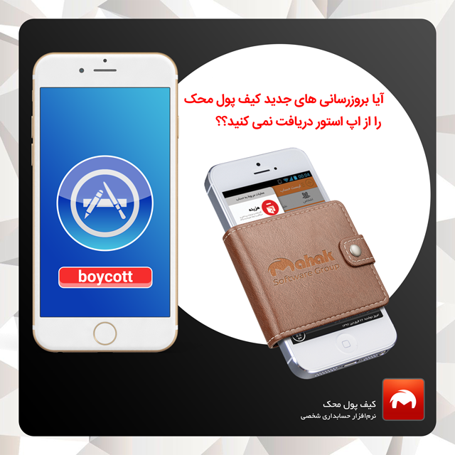 دریافت نسخه های جدید حسابداری شخصی کیف پول برای iOS