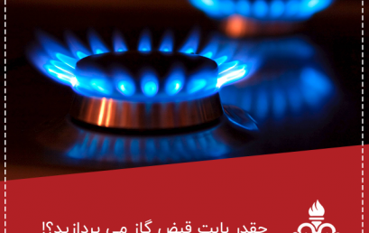 ۱۰ نکته ی کم هزینه برای صرفه جویی در مصرف گاز