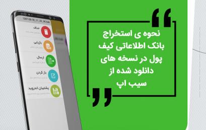 استخراج فایل بانک اطلاعاتی کیف پول محک – نسخه ی iOS