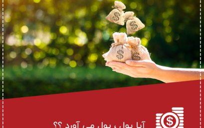 آیا پول ، پول می آورد ؟؟! دلیل افزایش ثروت افراد ثروتمند